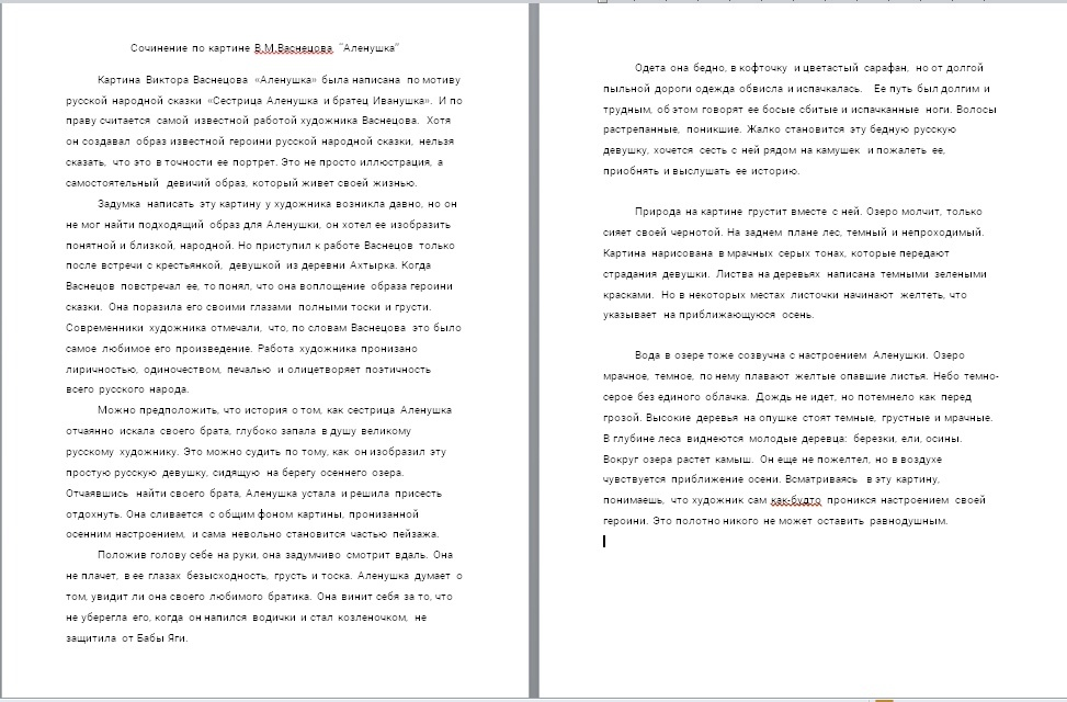 Как написать сочинение: оформление и план написания